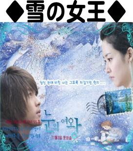 韓国ドラマ-雪の女王-固定画像